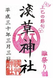 浅草神社 ひな祭り限定の御朱印