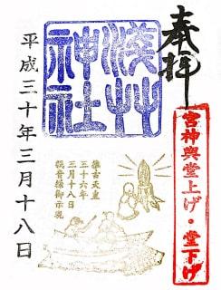 浅草神社 示現祭限定の御朱印