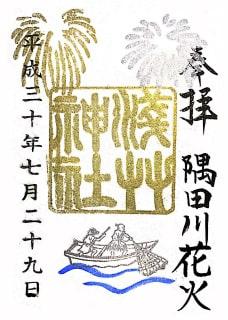 浅草神社 隅田川花火大会限定の御朱印