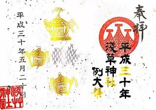 浅草神社 例大祭限定の御朱印