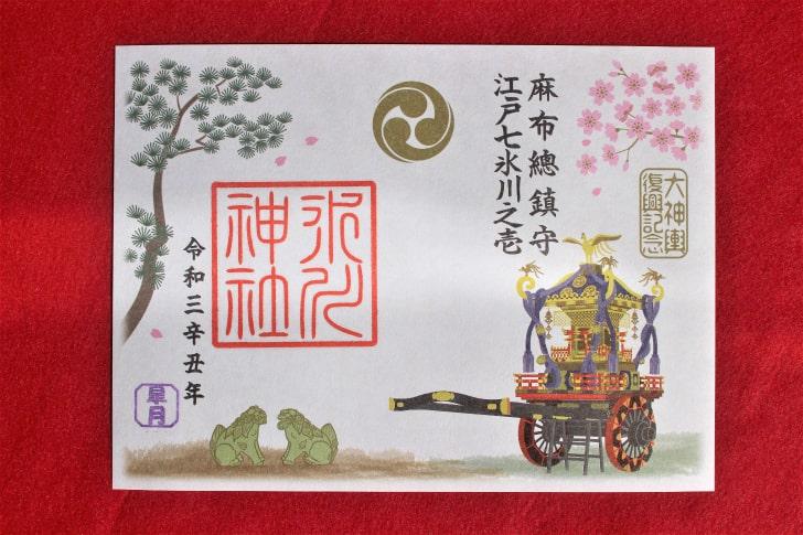 麻布氷川神社「大神輿修復完成記念」の御朱印
