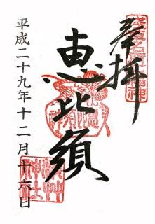 浅草神社「恵比寿」の御朱印(浅草名所七福神)