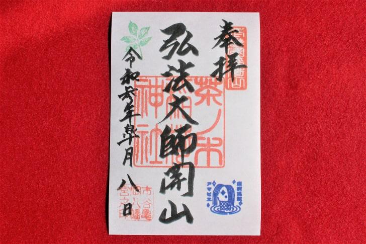 茶ノ木稲荷神社の御朱印(市ヶ谷・新宿区)