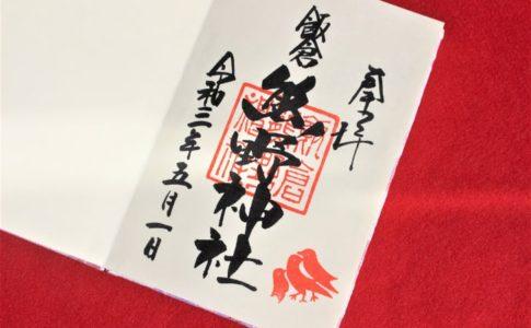 飯倉熊野神社の御朱印(東京・港区)