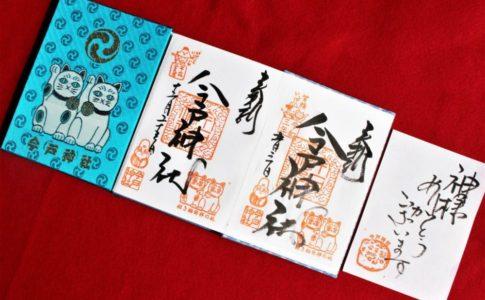 今戸神社の御朱印・御朱印帳(東京・浅草)