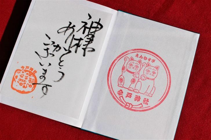 今戸神社のオリジナル御朱印帳の1ページめ