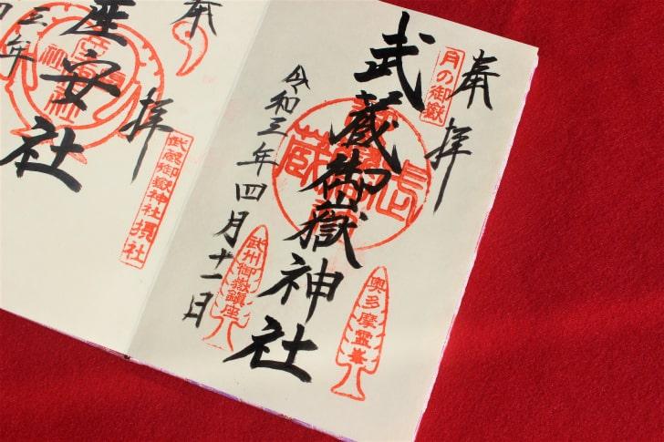 武蔵御嶽神社 通常の御朱印