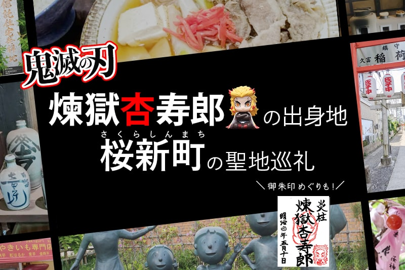 鬼滅の刃、煉獄杏寿郎の出身地。世田谷区桜新町の聖地巡礼