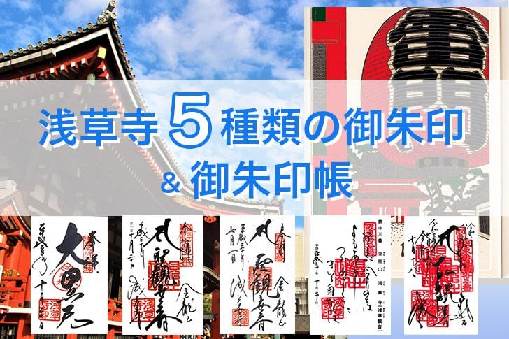 浅草寺(東京・浅草)の4種類の御朱印・御朱印帳まとめ