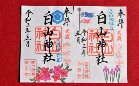 廿里白山神社の御朱印(東京・八王子市)