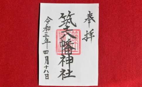 筑土八幡神社の御朱印(新宿区)