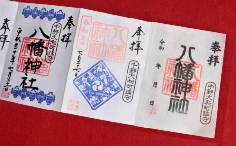 大和町八幡神社の3種類の御朱印(中野区)