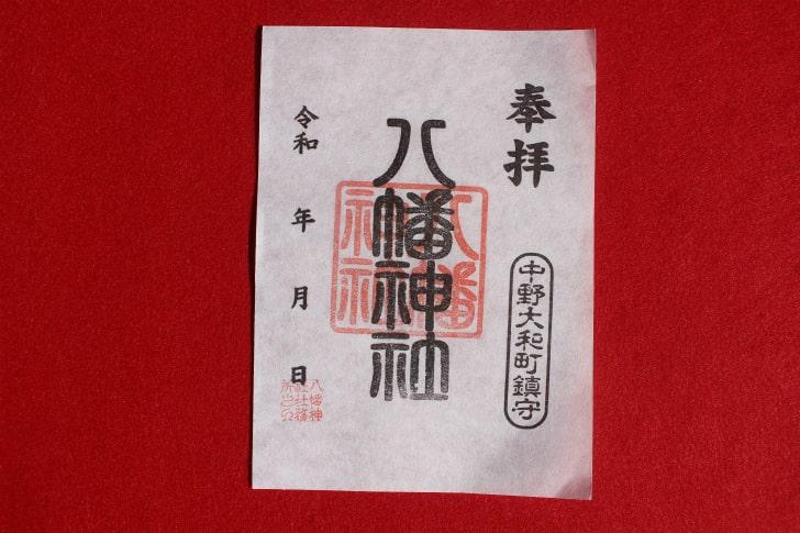 大和町八幡神社の御朱印(東京・中野区)