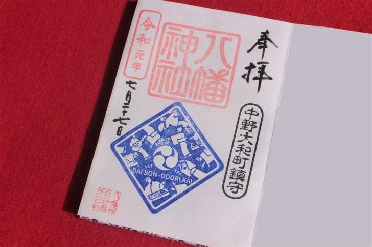 大和町八幡神社 例大祭限定の御朱印(2019年)