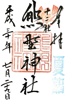 十二社熊野神社の夏詣限定御朱印
