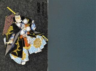 歌舞伎座(中央区)の御朱印帳