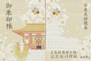 江北氷川神社の御朱印帳(東京都足立区)