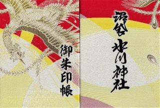 沼袋氷川神社の御朱印帳(中野区)