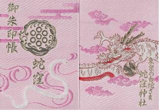 蛇窪神社の御朱印帳(品川区)
