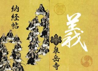 泉岳寺(港区)の御朱印帳