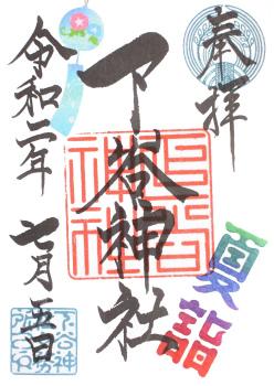 下谷神社の夏詣限定御朱印