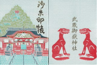 武蔵御嶽神社の御朱印帳(東京都青梅市)