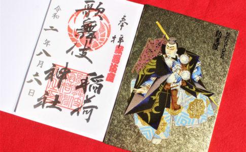 歌舞伎座・歌舞伎稲荷神社の御朱印・御朱印帳