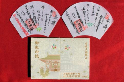 江北氷川神社の御朱印&御朱印帳(東京都足立区)