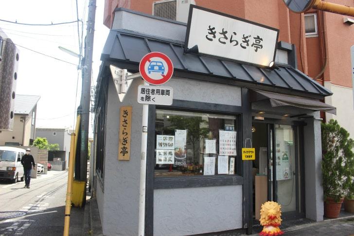 桜新町きさらぎ亭のすき焼き丼