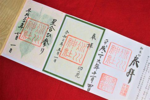 赤坂氷川神社(港区)の御朱印