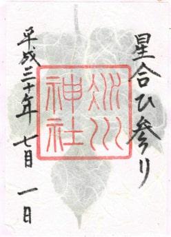 赤坂氷川神社の御朱印(港区)