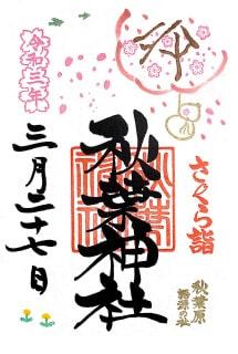 秋葉神社の御朱印(東京・台東区)