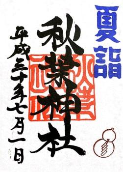 秋葉神社の夏詣御朱印