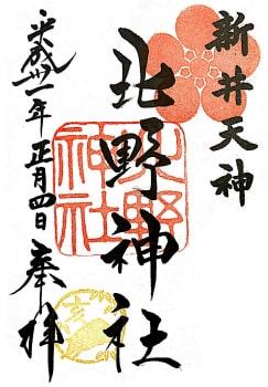 新井天神北野神社の御朱印(中野区)