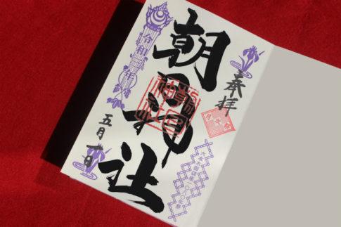 朝日神社の月次祭限定の御朱印(東京都港区)