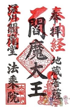 深川焔魔堂の御朱印(門前仲町駅)