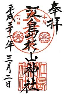江島杉山神社の御朱印(墨田区)