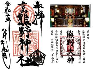 五方山熊野神社の御朱印(葛飾区)