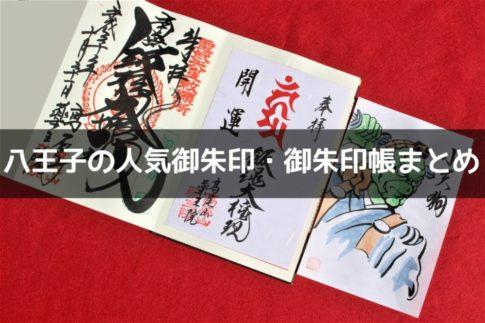 東京・八王子市の御朱印・御朱印帳めぐり