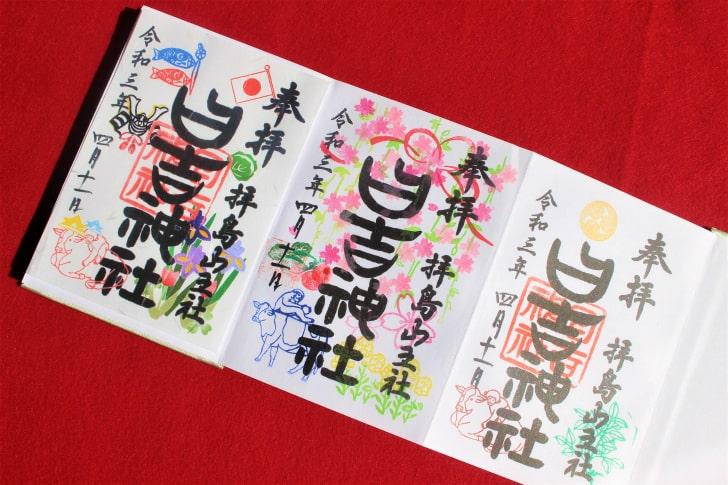 拝島日吉神社の5種類の御朱印(東京都昭島市)