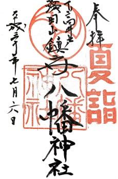 下高井戸八幡神社の夏詣御朱印