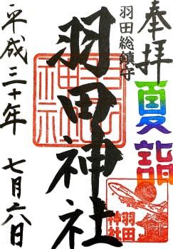 羽田神社の夏詣御朱印