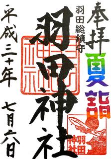 羽田神社の御朱印(東京・大田区)