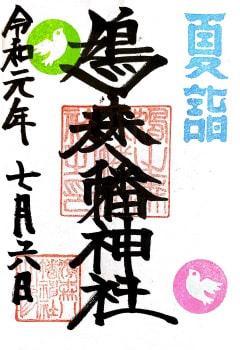 鳩森八幡神社の御朱印