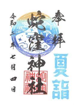 蛇窪神社の夏詣御朱印