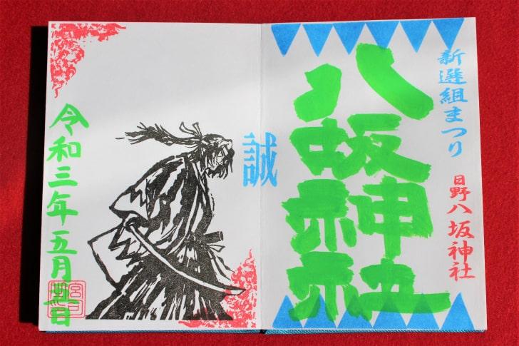 日野八坂神社 新選組祭り限定の御朱印(2021年5月)