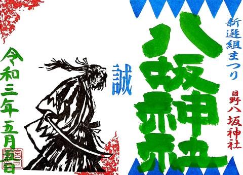 日野八坂神社の御朱印(日野市)