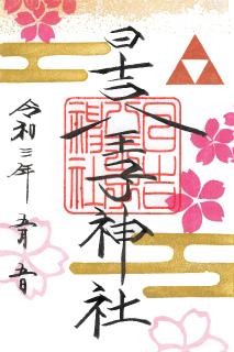 日吉八王子神社(八王子市)
