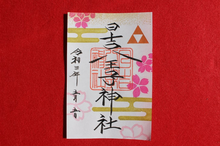 日吉八王子神社の御朱印(櫻と霞)
