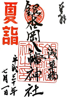 銀杏岡八幡神社の夏詣御朱印